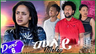 NEW ERITREAN SERIES MOVIE 2021 -MELEY BY ABRAHAM TEKLE  PART 6- ተኸታታሊት ፊልም መለይ 6ይ ክፋል