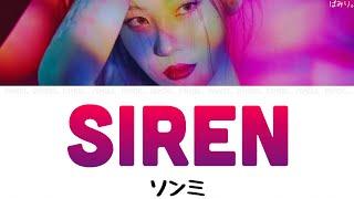 2018.09.04 ▽収録アルバム WARNING ▽歌手名 ソンミ(선미/Sunmi) ▽曲名 ...