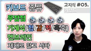 [高지식] 키보드 종류 [무접점, 기계식/청축.갈축.적…