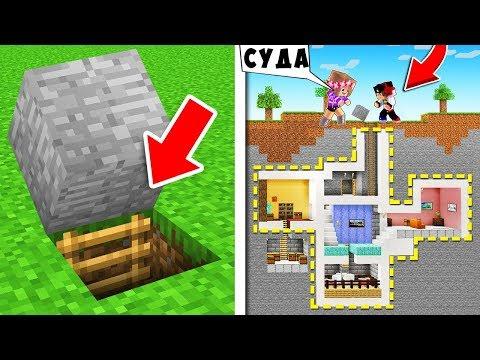 РЕБЕНОК И ДЕВУШКА Как пройти Майнкрафт, но как построить Секретный Дом ! НУБ И ПРО ВИДЕО MINECRAFT