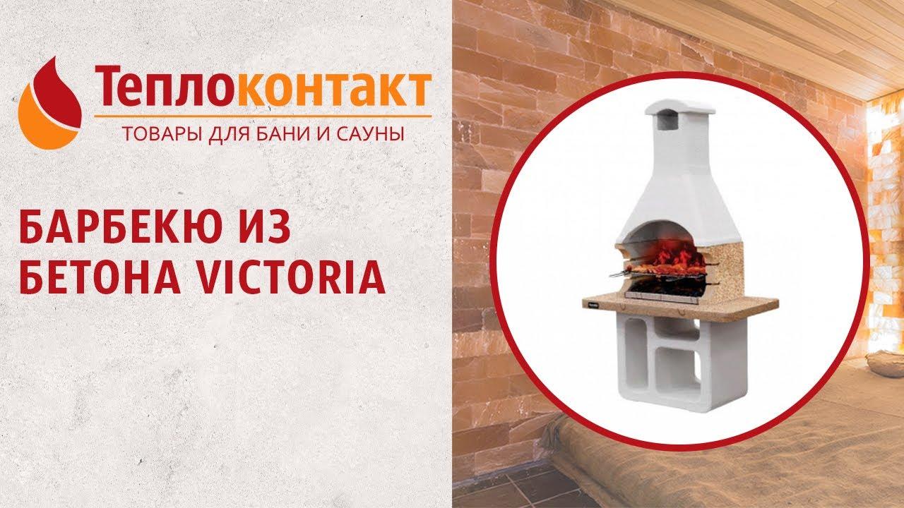 Виктория бетона бой бетона