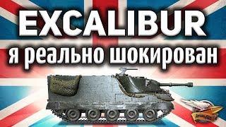 Excalibur - Я реально шокирован - Танк за ЛБЗ и хороший! - Гайд