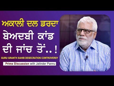 Prime Discussion With Jatinder Pannu #520_Guru Granth Sahib Desecration Controversy (08-MAR-2018)
