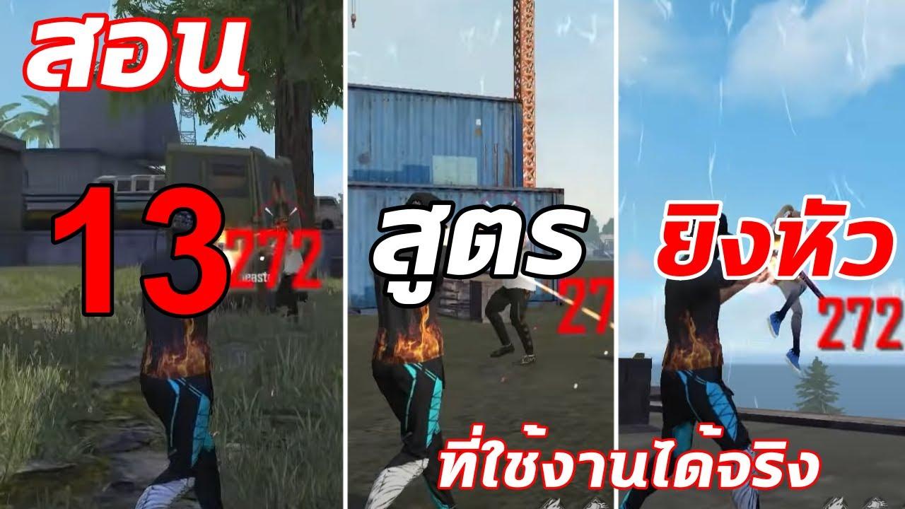 Free Fire สอน 13 สูตรยิงหัวที่ใช้งานได้จริง