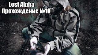 видео Прохождение S.T.A.L.K.E.R Lost Alpha #6 Сейф