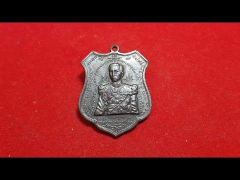 เหรียญกรมหลวงชุมพร หลวงปู่ทิม วัดละหารไร่ ปากน้ำประแสร์  ปี 2512