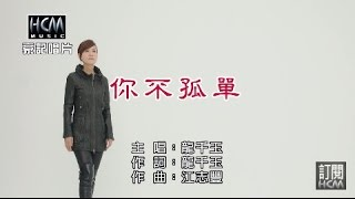 龍千玉-你不孤單【KTV導唱字幕】1080p