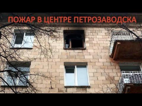 Как горела квартира в самом центре Петрозаводске 26.01.2020 г.