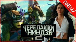 Черепашки-Ниндзя 2 [2016] Русский Трейлер №2