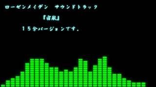 Rozen Maiden OST - Shukuteki 15min. version [Extended] ゆっくり実況...