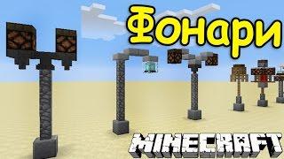 ИДЕИ ДЛЯ ВАШИХ ПОСТРОЕК В МАЙНКРАФТ №13 - ФОНАРИ ДЕКОРАЦИИ - Minecraft