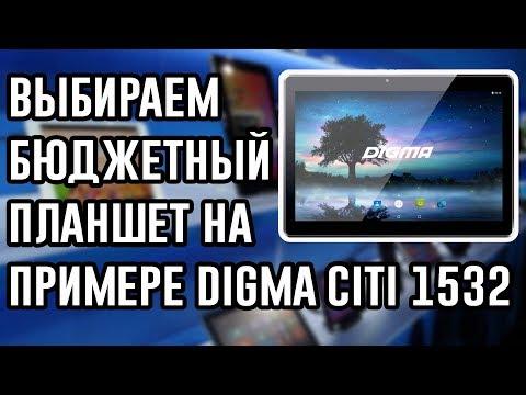 На что смотреть при покупке недорогого планшета? Расскажу на примере Digma CITI 1532 3G