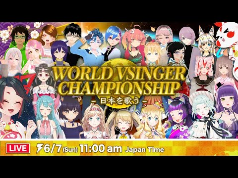 【LIVE】WORLD VSINGER CHAMPIONSHIP  - 日本を歌う -