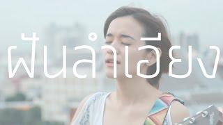 ฝันลำเอียง - แจ้ ดนุพล OST. แฟนเดย์【Cover by zommarie】