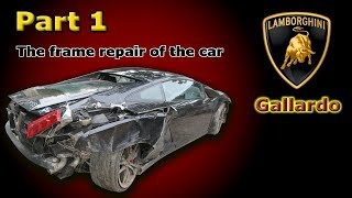 Lamborghini. Body repair. Part 1. Ремонт кузова. Часть 1.