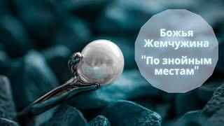 """13. Песня """"По знойным местам"""" ~ """"Божья жемчужина"""""""