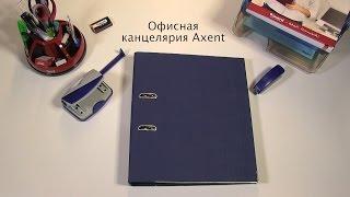 Обзор офисной канцелярии Axent