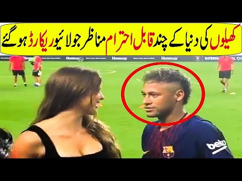 20 BEAUTIFUL MOMENTS OF RESPECT IN SPORTS In Hindi/Urdu