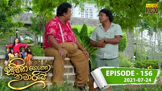 Sihina Genena Kumariye | Episode 156 | 2021-07-24 Thumbnail