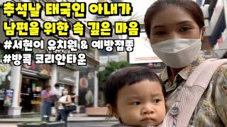 해외에서 추석날 태국인 아내에게 서프라이즈 받았습니다.…