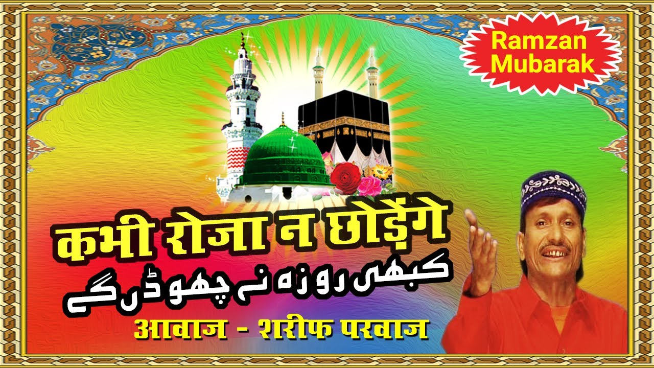 New WhatsApp Ringtone Naat