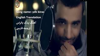Noor Alzain and Mohamed Alfaras- ydk Blras/english lyric/یدک بالراس/ ترجمه فارسی