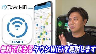 タウンWiFiを解説します【無料で使えるWiFiサービス】 screenshot 3
