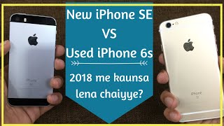 iPhone SE vs iPhone 6s in 2018 | New iPhone SE vs used iPhone 6s
