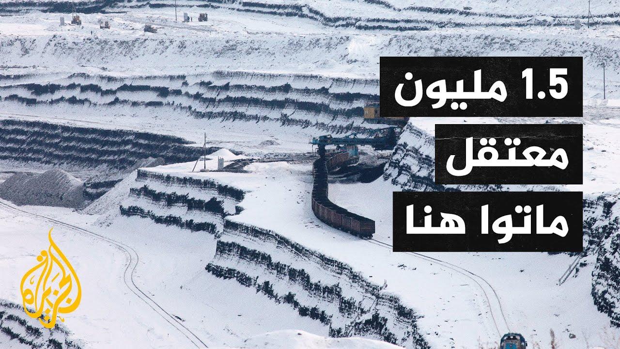 طريق الموت.. شيده المعتقلون في معسكرات الغولاغ في جمهورية ياقوتيا الروسية  - نشر قبل 7 ساعة