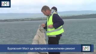 Бургаський Міст буде проходити освіжаючого ремонту