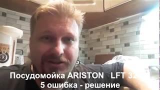 Помилка 5 посудомийна машина ARISTON LFT 3204 - рішення