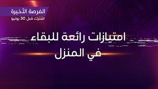 En direct  بث مباشر live beIN SPORTS الإخبارية