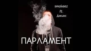 smokeez – Парламент (ft. Джиос)