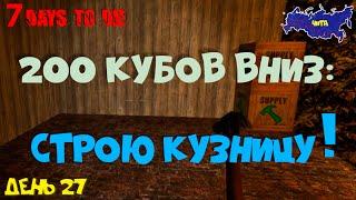 7 Days to Die (alpha) ► Строю подземную кузницу и рассказываю о дороге от Читы до Улан-Удэ.