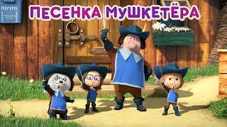 Маша и Медведь - ⚔️  Песенка Мушкетёра ⚔️  (Три Машкетёра) Новая песня для детей!(, 2017-05-26T09:00:05.000Z)