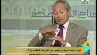 فيديو.. وزير سابق: الحكومة غير منحازة للعدالة الاجتماعية.. وهناك بدائل لإصلاح الاقتصاد