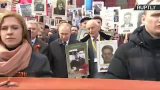 Путин принимает участие в акции  Бессмертный полк