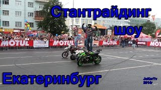 Стантрайдинг шоу в Екатеринбурге