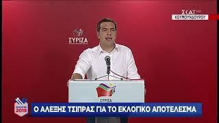 Εκλογές   Ο Αλέξης Τσίπρας για το εκλογικό αποτέλεσμα   26/05/2019