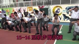 港九潮州公會中學 15-16 中一堅毅步操訓練