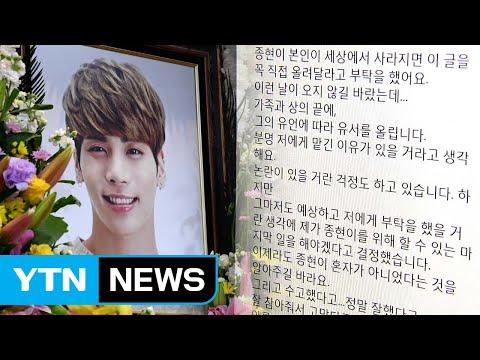[취재N팩트] 샤이니 종현, 사망 '충격'...유서 공개 / YTN