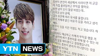 [취재N팩트] 샤이니 종현, 사망