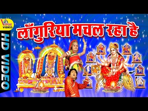 Languriya Machal Reha Hai || लांगुरिया मचल रहा है || Latest Dehati Lok Geet