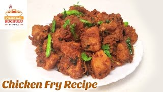 Simple Chicken Fry Recipe In Telugu | How to make Chicken Fry | Simple and Delicious Chicken Fry