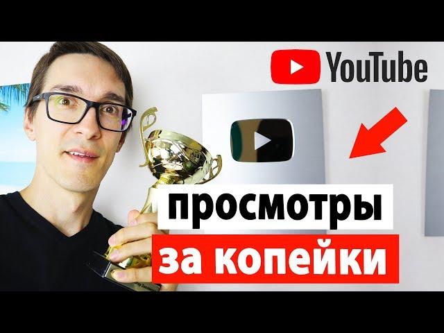 Продвижение видео на YouTube от 0,60 копеек. Настройка Google Ads (AdWords). Обучение #1