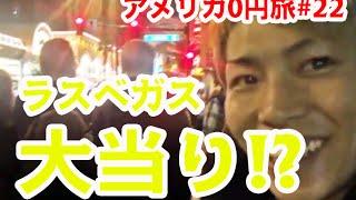 【一発逆転】0円から億万長者へ【アメリカ0円横断#5】 thumbnail
