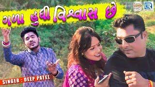 Gala Hudhi Vishawas Chhe (Full VIDEO) Deep Patel | New Gujarati Song | RDC Gujarati