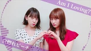 【乃木坂46】 Am I Loving? × 自惚れビーチ