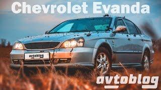 Тест-драйв Chevrolet Evanda