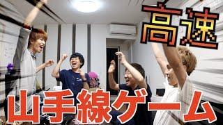限界を超えろ!高速山手線ゲーム! thumbnail